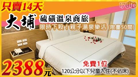 大埔硫磺溫泉商旅/大埔/溫泉/泡湯/金山/萬里/螃蟹