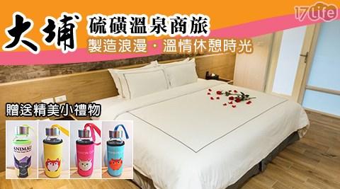 大埔硫磺溫泉商旅-製造浪漫.溫情休憩時光$1,080