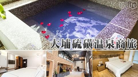 大埔硫磺溫泉商旅-幸福舒活樂享湯泉住宿專案