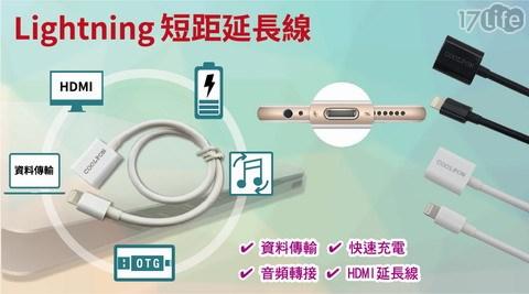 延長線/充電線/傳輸線/音頻/HDMI