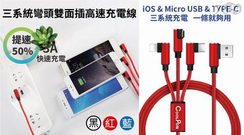 充電線/手機充電/傳輸線/Android/iOS/TYPE-C