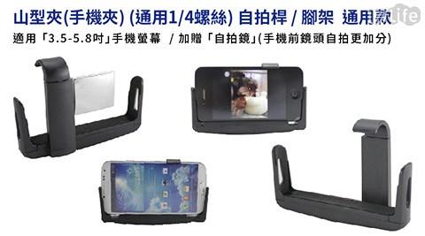 COOLPON/自拍配件/通用/手機夾