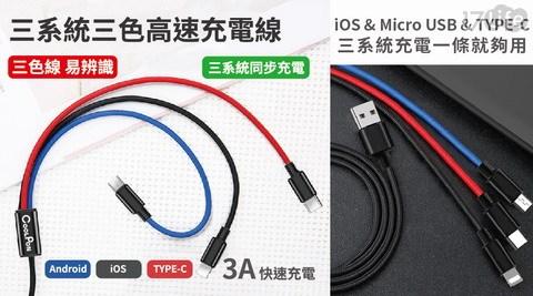 Android/IOS/Type-C/充電/充電線/傳輸/傳輸線