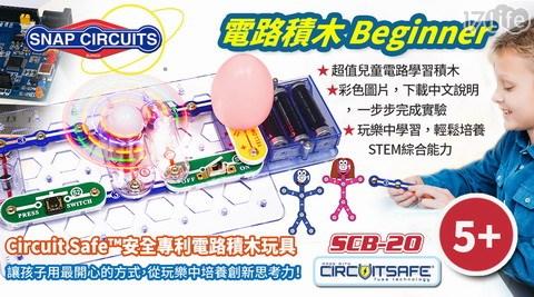 積木/玩具/電路積木Beginner/Snap Circuits