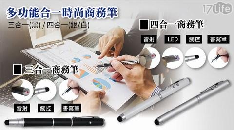 COOLPON多功能合一時尚商務筆/商務筆/COOLPON/筆