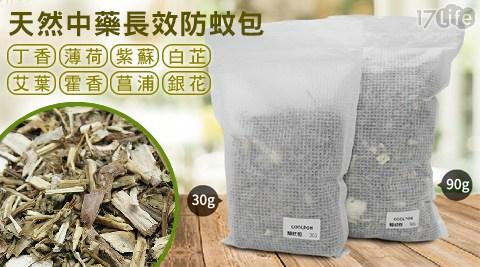 【COOLPON】天然中藥長效防蚊包(30g)(4包/袋)