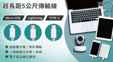 充電線/傳輸線/5M/五公尺/APPLE/MicroUSB/Lightning/Type-C/安卓/充電/拷貝/連接線