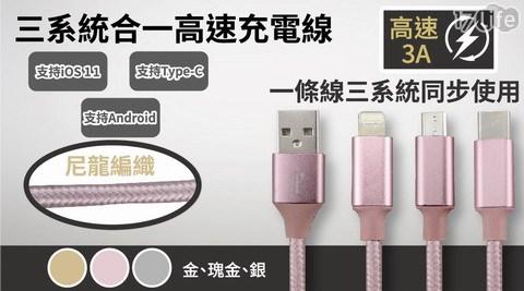 Type-C/安卓/Android/apple/蘋果/iOS/充電線/三合一/傳輸線