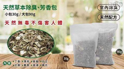 天然/中藥/長效防蚊包/防蚊包/防蚊/COOLPON