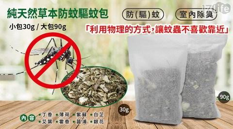 天然/中藥/長效防蚊包/防蚊包/防蚊