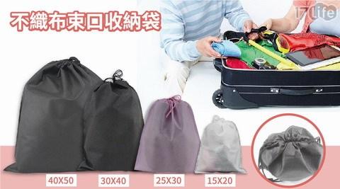 COOLPON/不織布束口收納袋/收納袋/不織布/束口