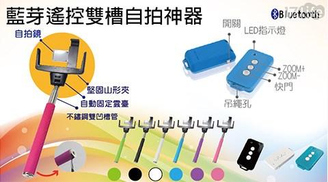 COOLPON/藍芽/遙控/雙槽/DW/ 自拍神器