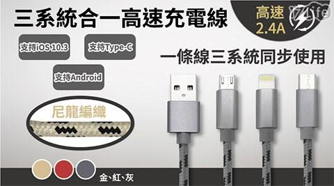 COOLPON/三系統合一 高速充電線/ 高速/充電線