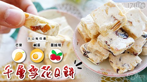 吃貨食間/雪花香酥Q餅/Q餅/甜點/糕點/點心/甜品/送禮/禮盒/2020/鼠年