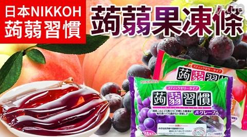 日本知名品牌蒟蒻習慣,果凍條Q彈的口感,低熱量高飽足感,冰起來更好吃!獨立包裝分食好方便~