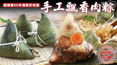 端午節/肉粽/手工/楊媽媽/屏東/南粽/香菇蛋黃花生/小吃/傳統美食