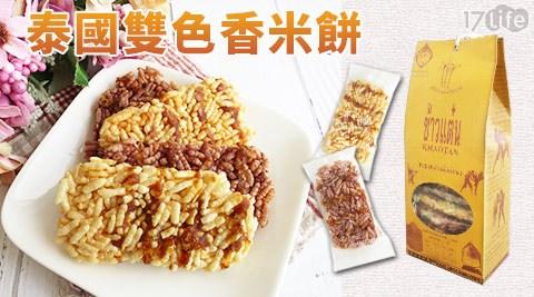 零食/零嘴/點心/茶點/下午茶/餅干/餅乾/進口/異國/泰國/雙色香米餅