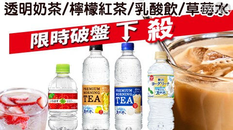 進口/日本/三得利/透明/奶茶/奶茶水/飲料/飲品/話題性/SUNTORY/IG/檸檬紅茶/礦泉水/草莓水