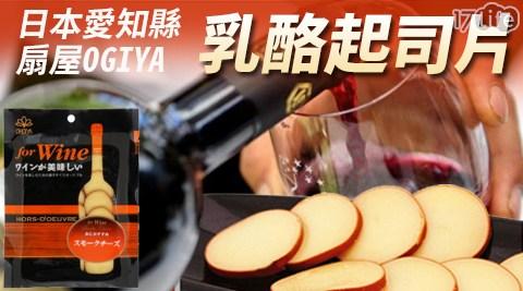 日本/進口/零食/零嘴/點心/愛知縣/扇屋/OGIYA/紅酒/乳酪/起司片/起司