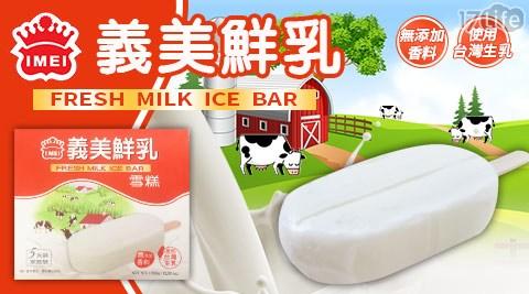 冰品/點心/冰棒/義美/鮮乳雪糕/團購美食/下午茶/消暑/飲品/冰淇淋/冰枝/冰磚/冰塊