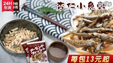 【優惠限定】超人氣杏仁小魚乾富含每日所需鈣質,適合小孩健康零嘴!