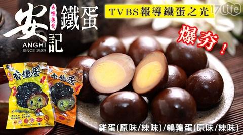 西螺安記/TVBS/報導/鐵蛋/之光/爆夯/香鐵蛋/辣味/下酒菜