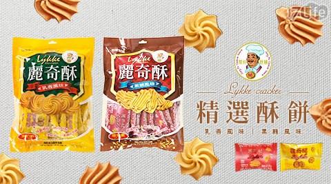 榮伯餅鋪/麗奇酥/餅乾/餅干/乳香/黑糖/下午茶/零時/手工/老店/人氣/在地