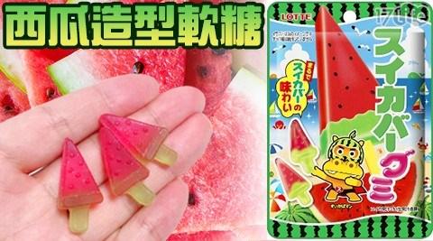 糖果/零食/零嘴/進口/點心/隨手包/水果/西瓜