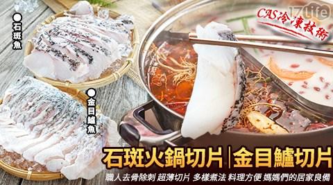 石斑/石斑魚/魚/金目鱸/金目鱸魚/火鍋/魚片/乾煎/蛋白/高蛋白/晚餐/料理