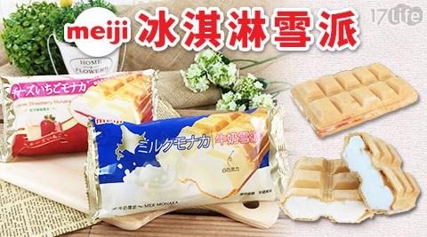 明治/冰品/甜點/甜品/下午茶/點心/北海道牛奶/起司草莓/明治冰淇淋雪派/冰棒