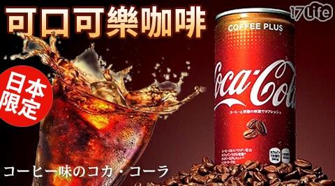 Coca/Cola/Coffee/Plus/可口可樂/咖啡/飲料/日本/進口/透明/新品/飲品/罐裝/cafe