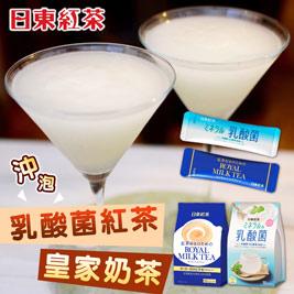 【日東】乳酸菌紅茶/皇家奶茶