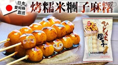 日本愛知限定-香烤糯米糰子麻糬