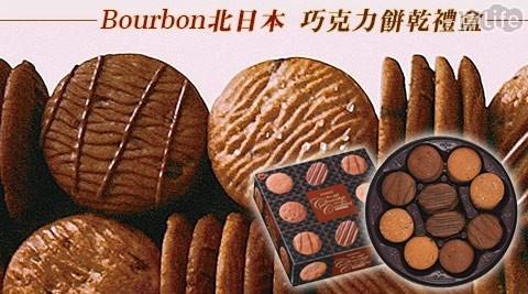 餅乾/餅干/禮盒/送禮/日本/進口/北日本/茶點/點心/巧克力/咖啡/曲奇/cookie/奶酥