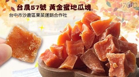 台農57號黃金蜜地瓜塊(150g/包)