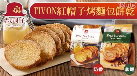 TIVON紅帽子烤麵包餅乾/餅干/點心/零食/零嘴/咖啡/茶點/下午茶/日本/進口/輕食/小食/甜點/曲奇/拿鐵