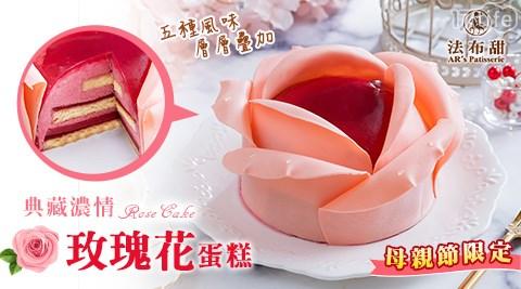 母親節/蛋糕/玫瑰花蛋糕/玫瑰/玫瑰花/8吋/典藏濃情/甜點/媽媽/慶生/慶祝