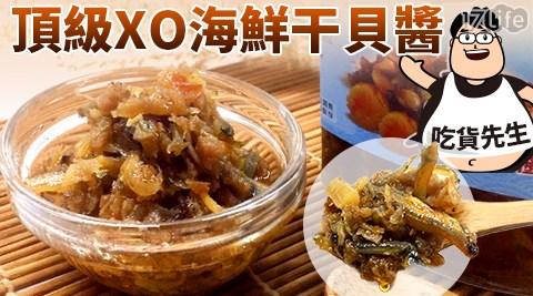 吃貨先生/干貝/調味/乾麵/拌麵/醬料/水餃/XO醬