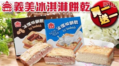 義美/冰淇淋/餅乾/冰/冰品/點心/下午茶/消暑/冷飲/甜點/零食/零嘴/義美牛奶/巧克力/三明治/買一送一