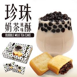 hito超人氣【皇族】珍珠奶茶酥(12入)盒