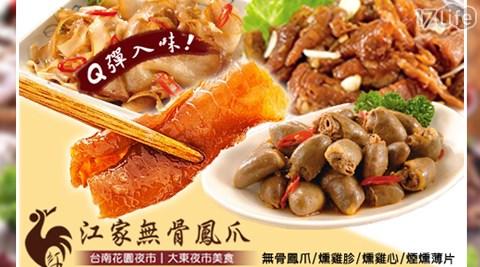 台南花園夜市超人氣滷味-江家無骨鳳爪
