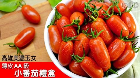 水果/溫室/蜜糖/薄皮/玉女/小番茄/小蕃茄/美濃/名產/台灣/在地/高纖/腸胃/消化
