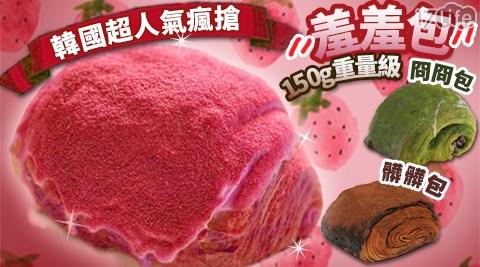 下午茶/麵包/早餐/蛋糕/咖啡/點心/髒髒包/韓國/可可/巧克力/丹麥麵包/冏冏包/羞羞包/抹茶/草莓/野餐