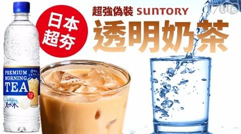 日本超夯 【SUNTORY 三得利】透明奶茶