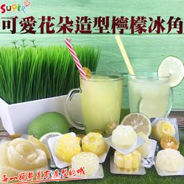 可愛花朵造型檸檬冰角大包裝二口味