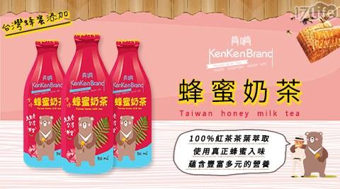 熊熊/蜂蜜奶茶/蜂蜜/奶茶/熊熊蜂蜜奶茶/飲料/飲品/紅茶/茶葉/肯啃/kenken/下午茶