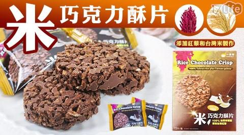 零食/零嘴/餅干/點心/甜點/下午茶/巧克力香酥脆片/台灣米