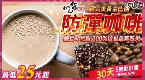 生酮飲食/咖啡/沖泡/即飲/牛奶/早餐/下午茶/辦公室/茶水/飲料/超完美黃金比例防彈咖啡/乳清蛋白/膳食纖維
