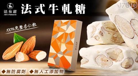 牛軋糖/法布甜/甜點/下午茶/零食/2020/送禮/禮盒/糖果/美食