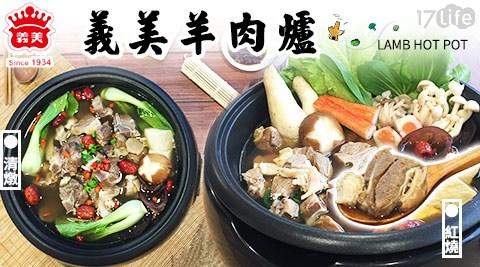 加熱/即食/義美/清燉/紅燒/湯品/鍋物/湯底/寒流/調理/覆熱/冬天/圍爐/晚餐/低溫